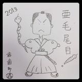 亜毛尾目(`・ω・´)