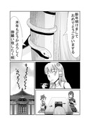 東方壱枚漫画録11「新年のご挨拶」