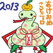 祝2013年!あけおめ ことニョロ♪