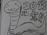 2013年 蛇イラスト