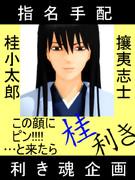 【MMD銀魂】桂小太郎ver【利き魂】 参加者募集