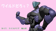 【MMD】ワイルドな甘えん坊【慟哭のナイトメア】