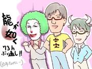 湯豆腐3人(龍が如く)