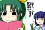 れいか様!なおちゃんが本読んでますよ!