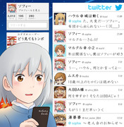 Twitter【ソフィー】