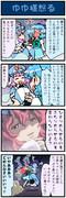 がんばれ小傘さん 766