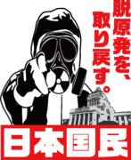 脱原発を、取り戻す。「日本国民」