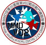 MMD分遣隊 第V02戦術戦闘機聯隊紋章