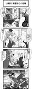 【東方4コマ】大厳冬・楽園存亡の危機【32】
