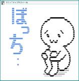哀愁ショボーン君(´・ω・`) -文字入り(ぼっち)
