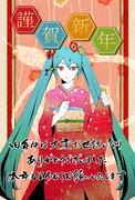 【謹賀新年】今年も巳っくミク!