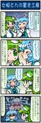 がんばれ小傘さん 768
