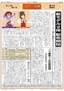 文々。新聞第9号・新年通常号 (えと式みすちー&kome-ken式橙モデル公開 他)