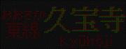 JR西日本201系LED表示 おおさか東線 久宝寺