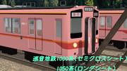 【配布】巡音地鉄1000系