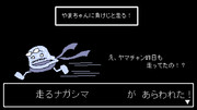 【セラクエNO_111】走るナガシマ