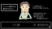 【セラクエNO_114】パシ彦