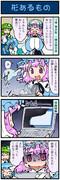 がんばれ小傘さん 770