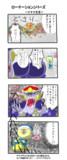 ローテーションシリーズ -ナナナ大王-
