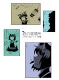 ドキドキ☆するシリーズ告知 番外編