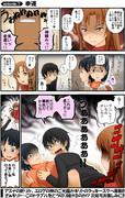 漫画★アスナさんが桐ヶ谷さんちを訪問しました7
