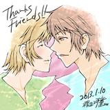 【腐向け】友達へのプレゼント
