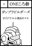 1月20日 コミックライブin名古屋 サークルカット スペースG28