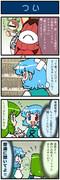 がんばれ小傘さん 774