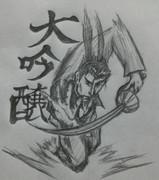 新選組三番隊組長、大・吟・醸!!