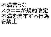 """「不満を言うな」…スクエニが規約改定で""""不満を流布する行為""""を禁止"""
