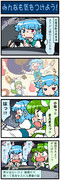 がんばれ小傘さん 775
