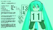 【MMD】本日の初音ミクの本命『第60回日経新春杯(G2)』