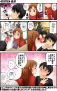 漫画★アスナさんが桐ヶ谷さんちを訪問しました8
