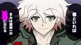 狛枝凪斗「僕といればきみは-----」