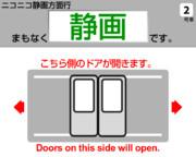 JR東日本 トレインビジョン niconico ver.