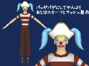【MMDワンピ】バギーモデル製作①
