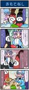 がんばれ小傘さん 776