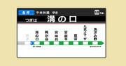 東急田園都市線 5050系4000番台LCD