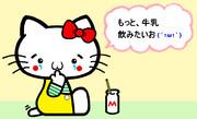ハローキティ×しょぼん(´・ω・`) -ミルクのみたいよぉ(日本語)-