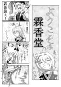 【女体化】ようこそ☆霖香堂【注意】 第一話
