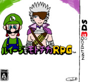 (自得)ルイージ&モトチカRPG