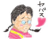ヤバ沢さん