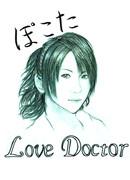 【Love Doctor】 ぽこたさん
