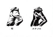 布質と艶ベタ(課題)