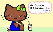 ハローキティ×しょぼん(´・ω・`) -チョコかじったら・・・-