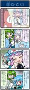 がんばれ小傘さん 779