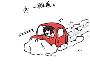 除雪機が来る前に道路を走ると、自分が除雪機になる。