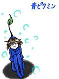青ピクミンは〜♪