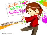 ちんぱんラジオ★サムネ(*´▽`*)