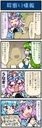 がんばれ小傘さん 780